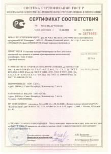 Сертификат ДГУ Установка электрогенераторная на базе дизельных двигателей внутреннего сгорания в универсальных металлических контейнерах типа «СЕВЕР»