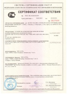 Сертификат силовые электрощиты Устройства комплектные низковольтные для ввода и распределения электрической энергии: ГРЩ, ВРУ, ЩО70, РУТП, ШС, ЩС, ГРЩД, ШРС, ЩСН, ЩЭ, ЩК, ЩАО, ПР