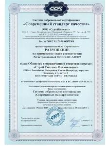 Сертификат ИСО Сиcтема качества ISO 9001-2011