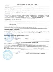 Сертификат КТП Комплектная трансформаторная подстанция в модификациях: наружное исполнение (КТПН), контейнерное исполнение (ККТП), внутреннее исполнение (ВКТП), распределительная трансформаторная подстанция (РТП), напряжением до 35кВ