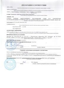 Сертификат КСО Камеры сборные одностороннего обслуживания серии КСО, комплектные распределительные устройства (КРУ) на основе камер КСО, напряжением свыше 1кВ до 10кВ