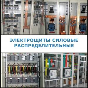 Электрощиты Силовые и распределительные