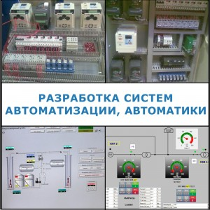 Системы автоматизации автоматики